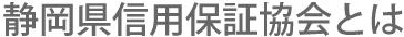 静岡県信用保証協会とは