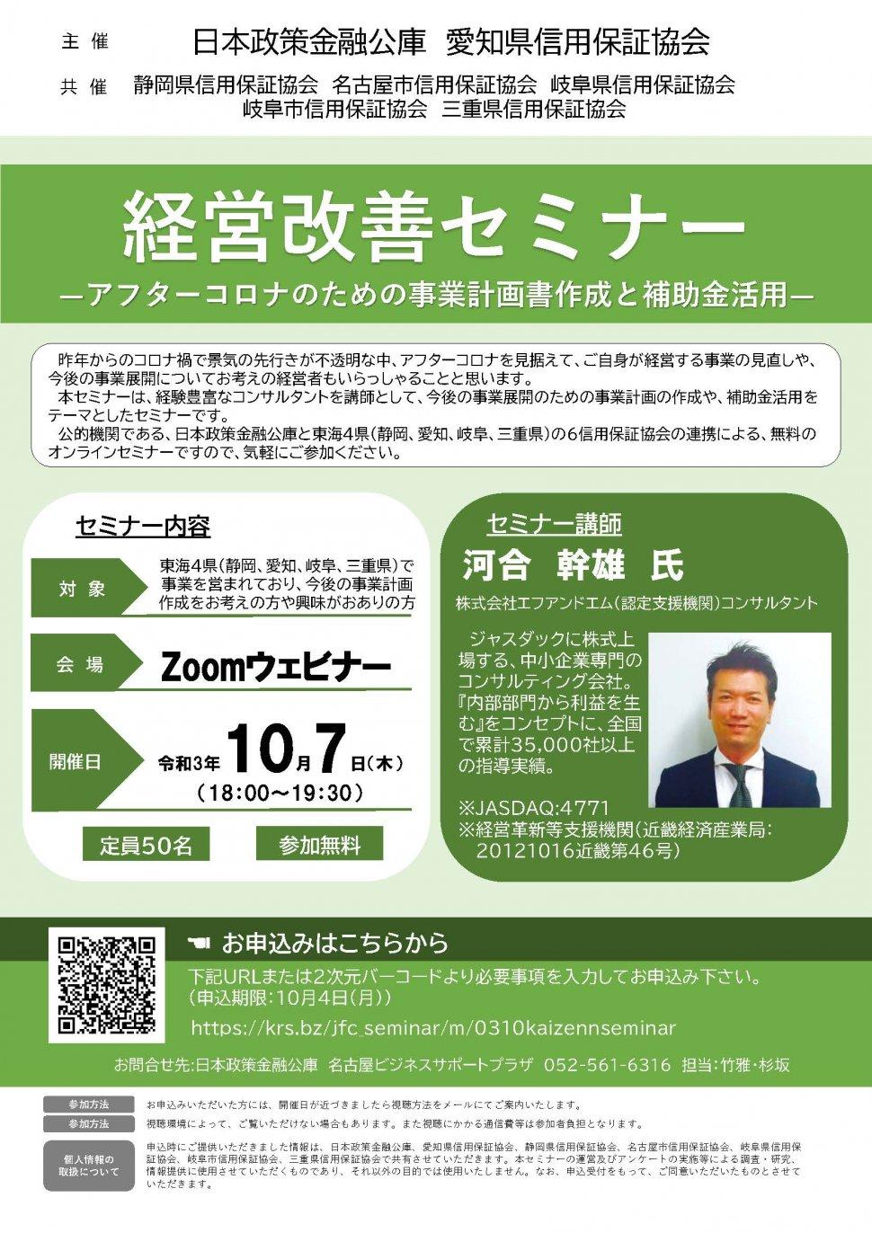 【0827変更後】031007経営改善セミナーチラシ