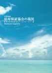 静岡県信用保証協会の現況_平成20年度