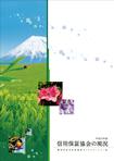静岡県信用保証協会の現況_平成22年度