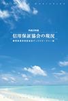 静岡県信用保証協会の現況_平成23年度
