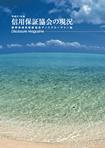 静岡県信用保証協会の現況_平成21年度