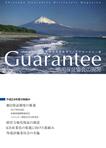 静岡県信用保証協会の現況_平成25年度