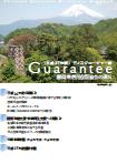 静岡県信用保証協会の現況_平成27年度