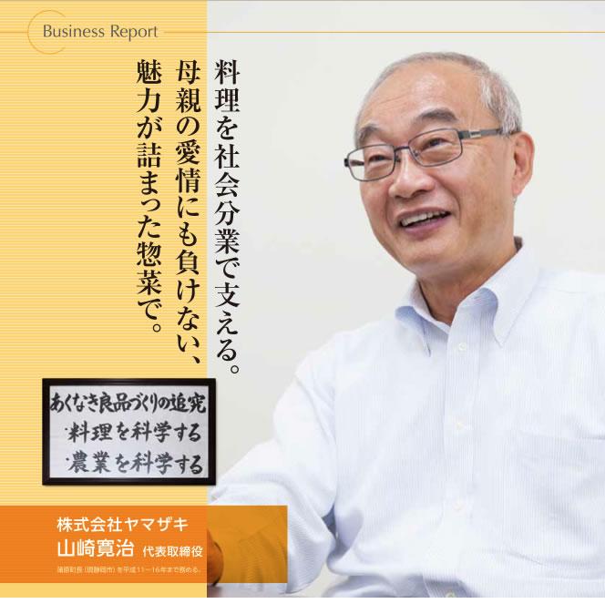 ビジネスレポート_2015秋