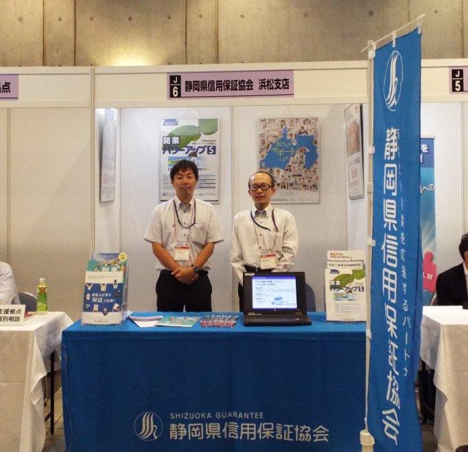 「ビジネスマッチングフェア in Hamamatsu 2018 」に参加