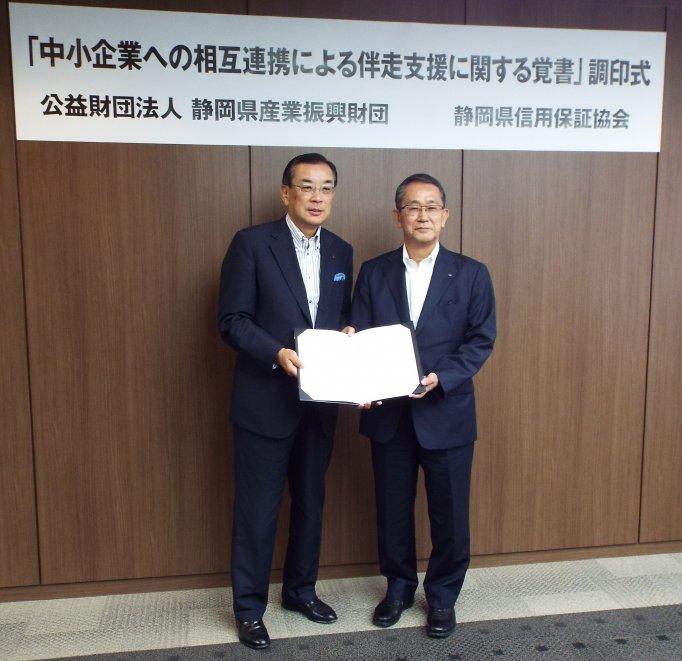 静岡県産業振興財団との中小企業への相互連携による伴走支援