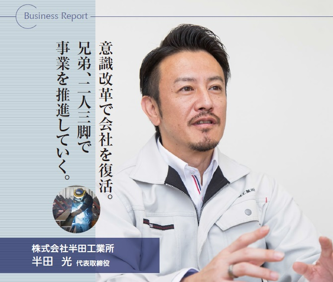 Business Report 2018年夏