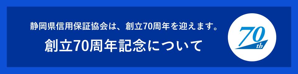 創立70周年